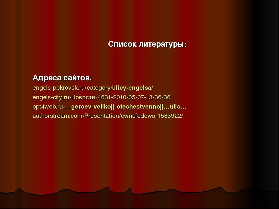 Список литературы: Адреса сайтов. engels-pokrovsk.ru›category/ulicy-engelsa/...