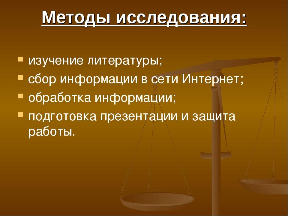 Методы исследования: изучение литературы; сбор информации в сети Интернет; об...