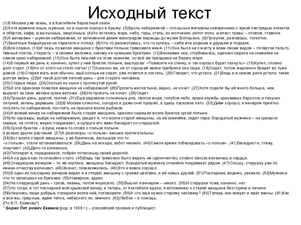 Исходный текст (1)В Москве уже осень, а в Коктебеле бархатный сезон. (2)Хотя...