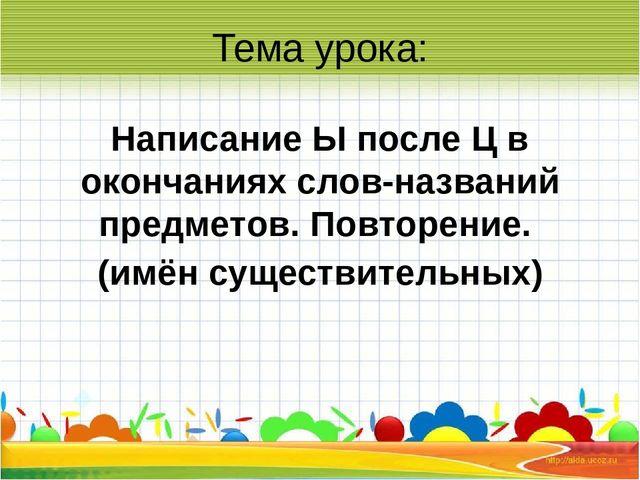 Конспект урока написание ы после ц в окончаниях слов названий предметов gyi 2 rkfcc