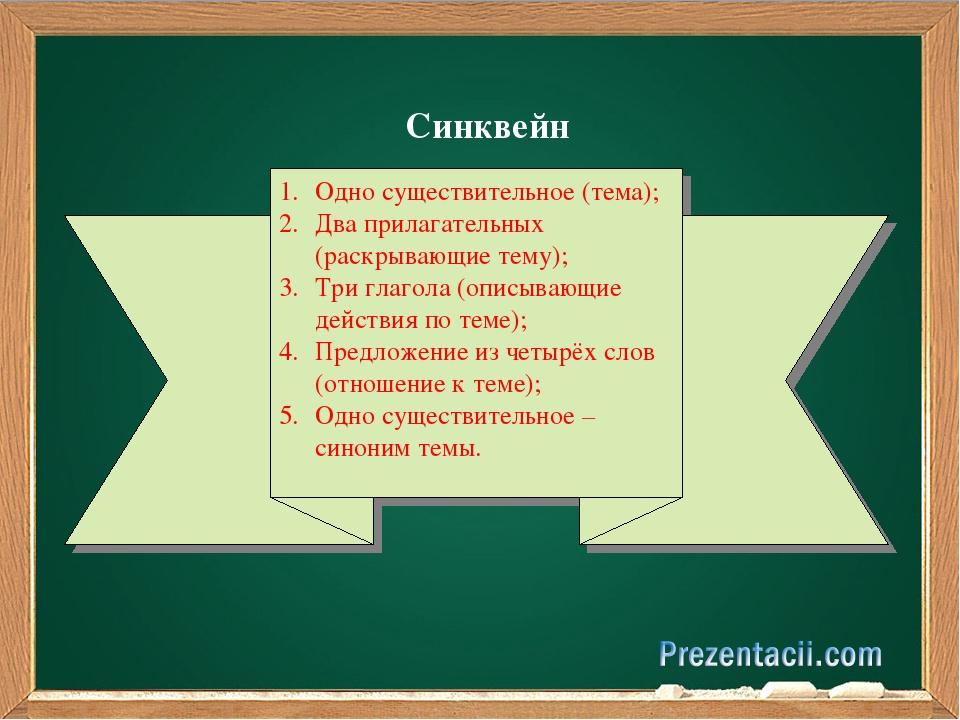 Синквейн Одно существительное (тема); Два прилагательных (раскрывающие тему);...