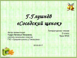 Г.Глушнёв «Соседский щенок» Литературное чтение 2 класс Урок №45 2016-2017 Ав