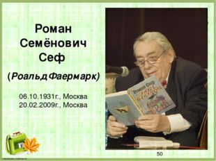 Роман Семёнович Сеф 06.10.1931г., Москва 20.02.2009г., Москва (Роальд Фаерма