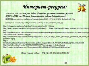 Интернет-ресурсы: Колокольчики http://i.allday.ru/uploads/posts/2008-12/12303