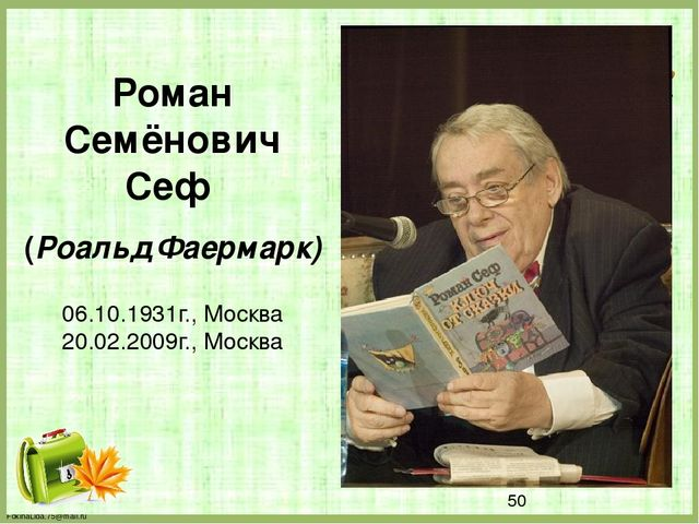 Роман Семёнович Сеф 06.10.1931г., Москва 20.02.2009г., Москва (Роальд Фаерма...