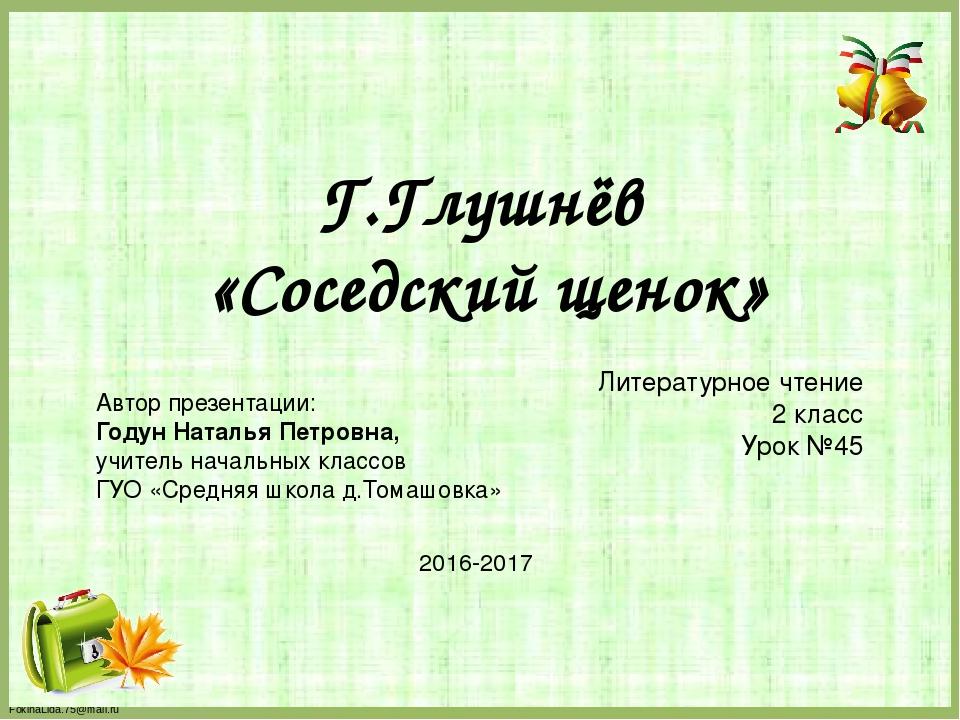 Г.Глушнёв «Соседский щенок» Литературное чтение 2 класс Урок №45 2016-2017 Ав...