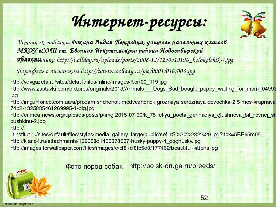 Интернет-ресурсы: Колокольчики http://i.allday.ru/uploads/posts/2008-12/12303...