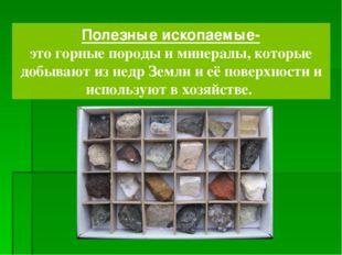 Полезные ископаемые- это горные породы и минералы, которые добывают из недр З