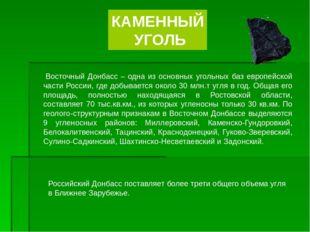 КАМЕННЫЙ УГОЛЬ Восточный Донбасс – одна из основных угольных баз европейской