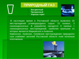 ПРИРОДНЫЙ ГАЗ Бесцветный Прозрачный Хорошо горит В настоящее время в Ростовс