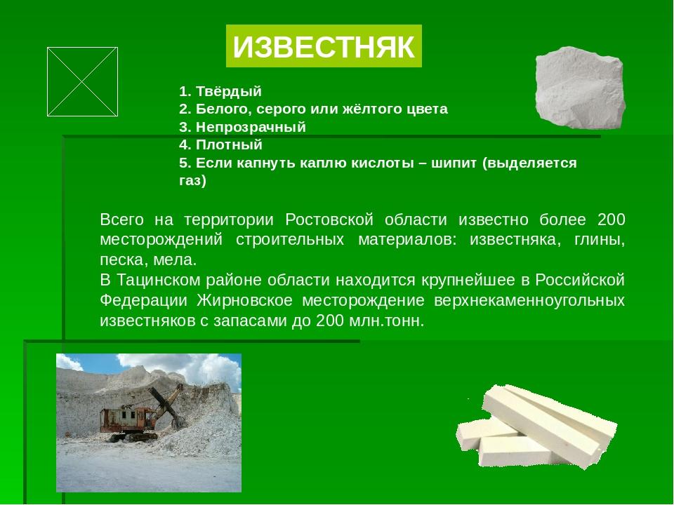 ИЗВЕСТНЯК Всего на территории Ростовской области известно более 200 месторожд...