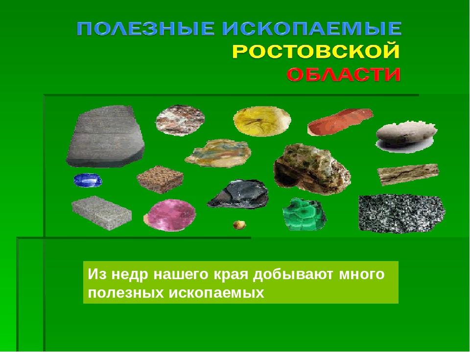 Из недр нашего края добывают много полезных ископаемых