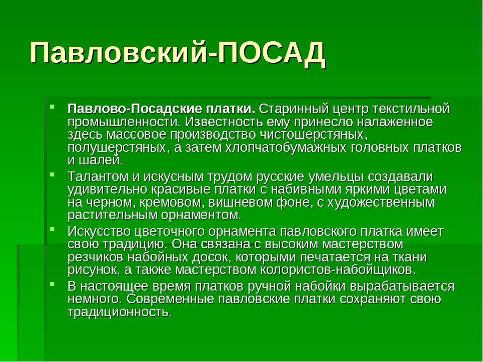 Павловский-ПОСАД Павлово-Посадские платки. Старинный центр текстильной промыш...