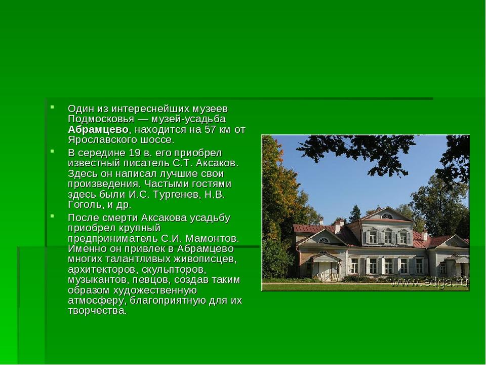 Один из интереснейших музеев Подмосковья — музей-усадьба Абрамцево, находится...