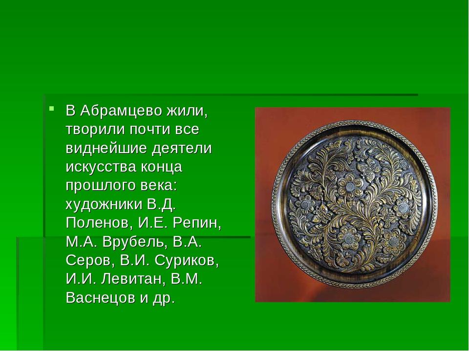 В Абрамцево жили, творили почти все виднейшие деятели искусства конца прошлог...