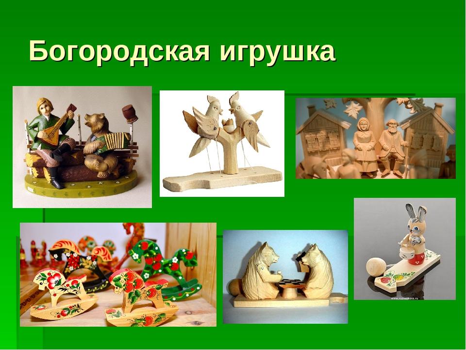 Богородская игрушка