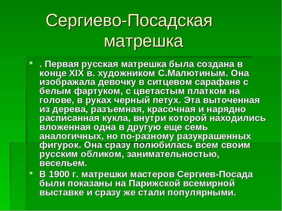 Сергиево-Посадская матрешка . Первая русская матрешка была создана в конце X...