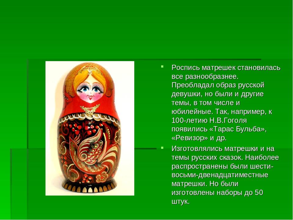Роспись матрешек становилась все разнообразнее. Преобладал образ русской деву...