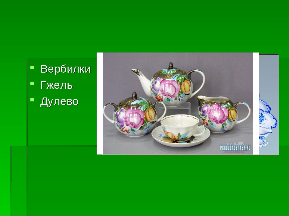 Вербилки Гжель Дулево