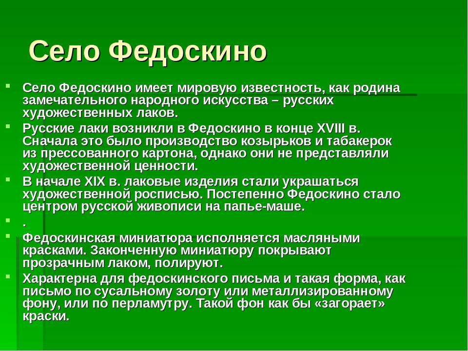 Село Федоскино Село Федоскино имеет мировую известность, как родина замечател...