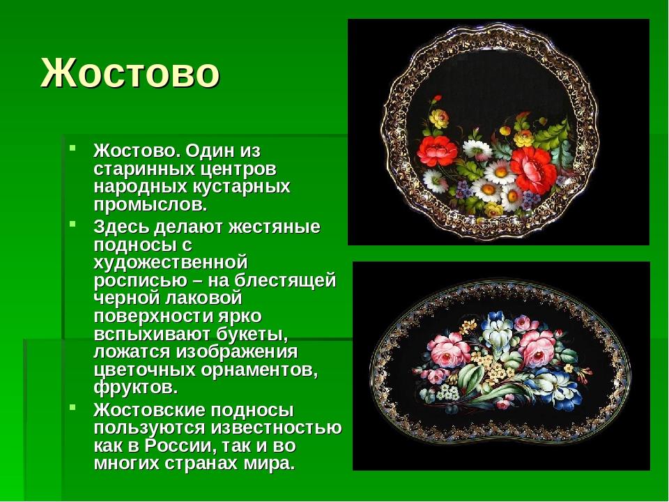 Жостово Жостово. Один из старинных центров народных кустарных промыслов. Здес...
