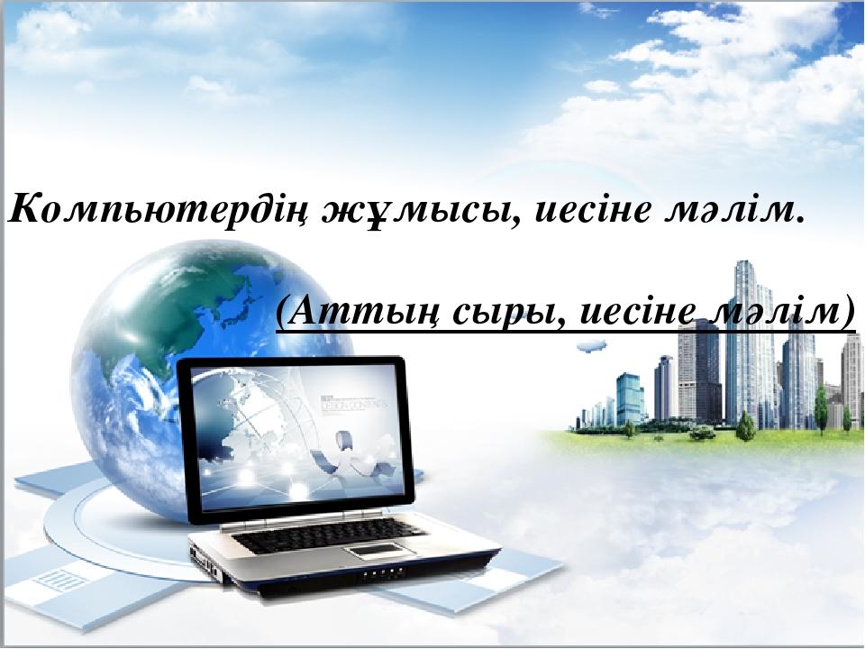 Компьютердің жұмысы, иесіне мәлім. (Аттың сыры, иесіне мәлім)