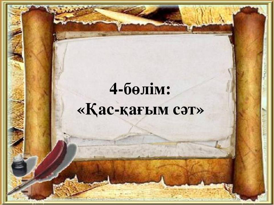 4-бөлім:  «Қас-қағым сәт»