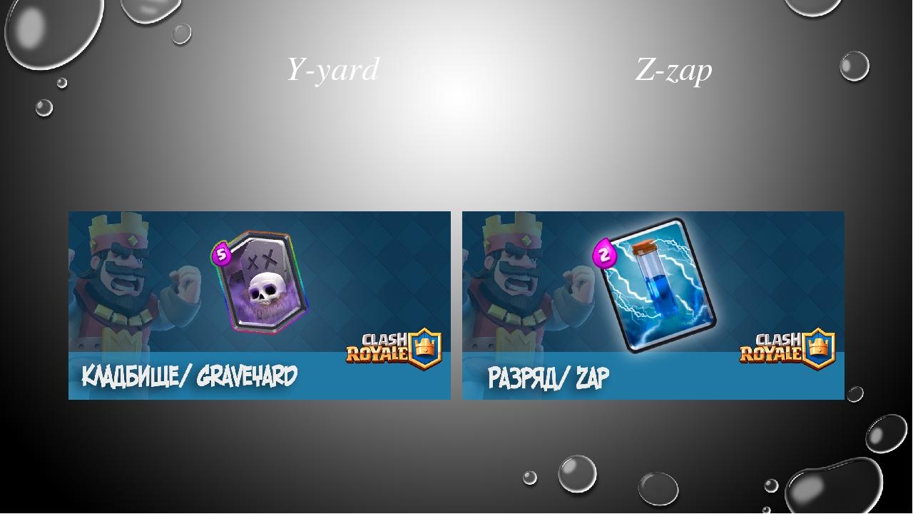 Y-yard Z-zap
