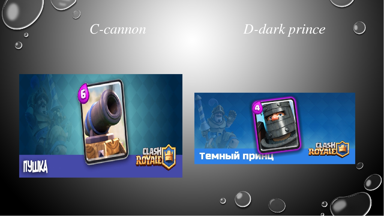 C-cannon D-dark prince