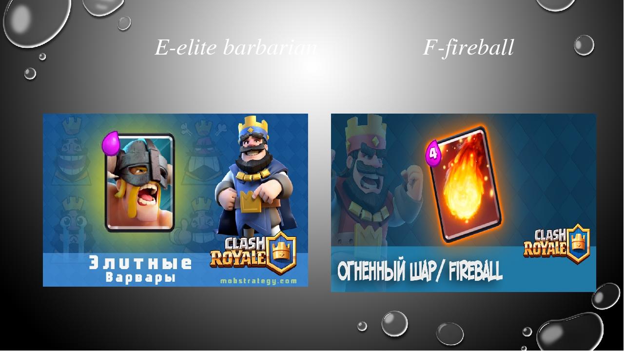 E-elite barbarian F-fireball