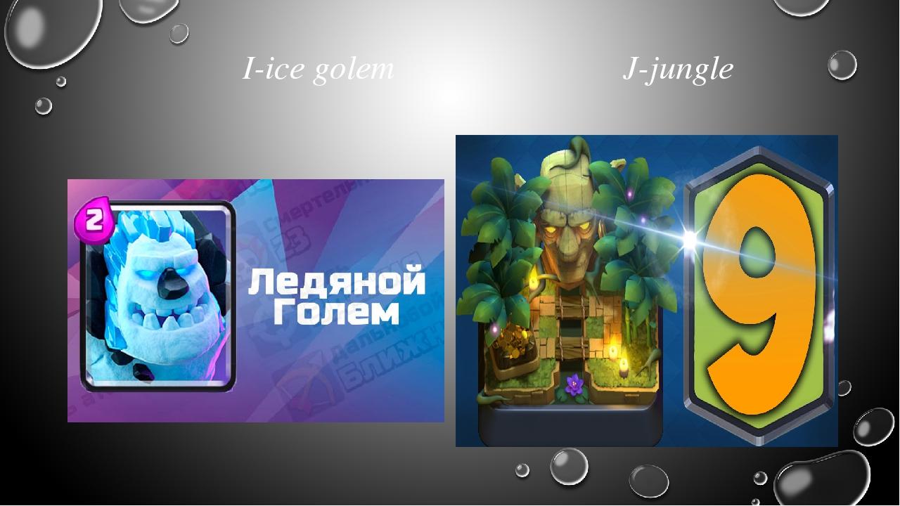 I-ice golem J-jungle