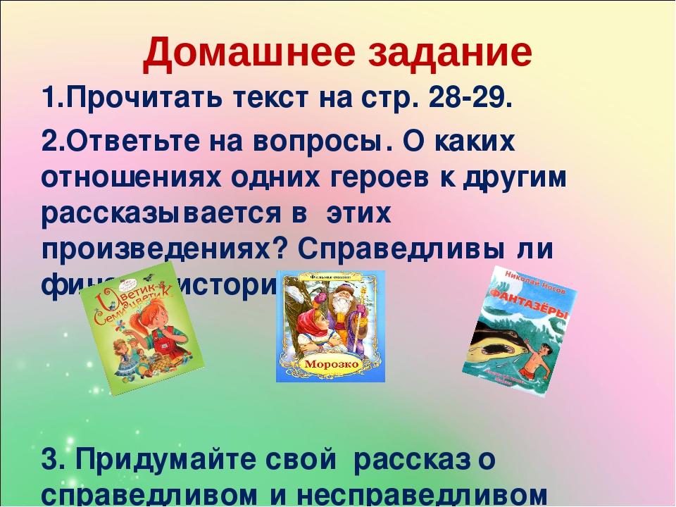 Домашнее задание Прочитать текст на стр. 28-29. Ответьте на вопросы. О каких...