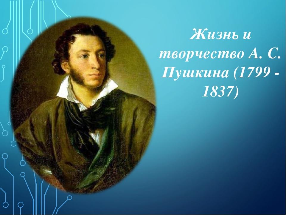 творчество пушкина с картинками целый год