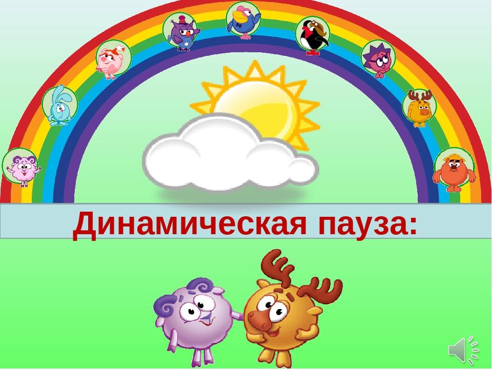 Картинки динамические паузы в детском саду