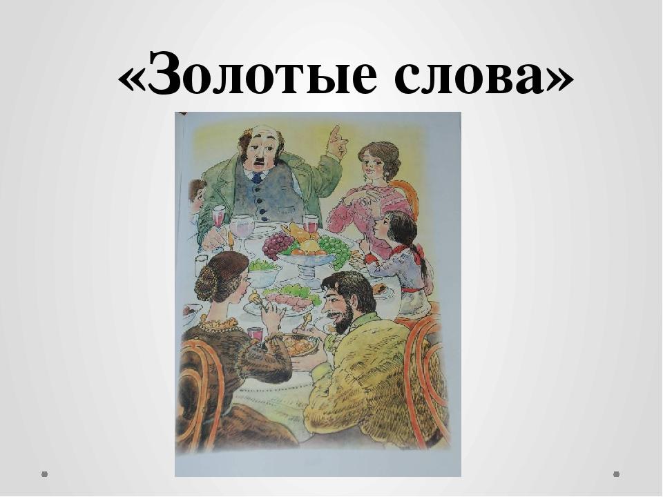 Золотые слова михаил зощенко картинки