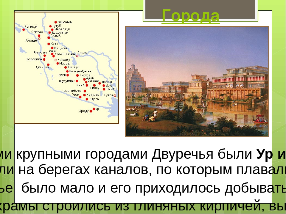 Города Самыми крупными городами Двуречья были Ур и Урук. Города стояли на бер...