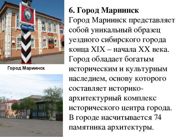 Телефонный справочник города мариинска
