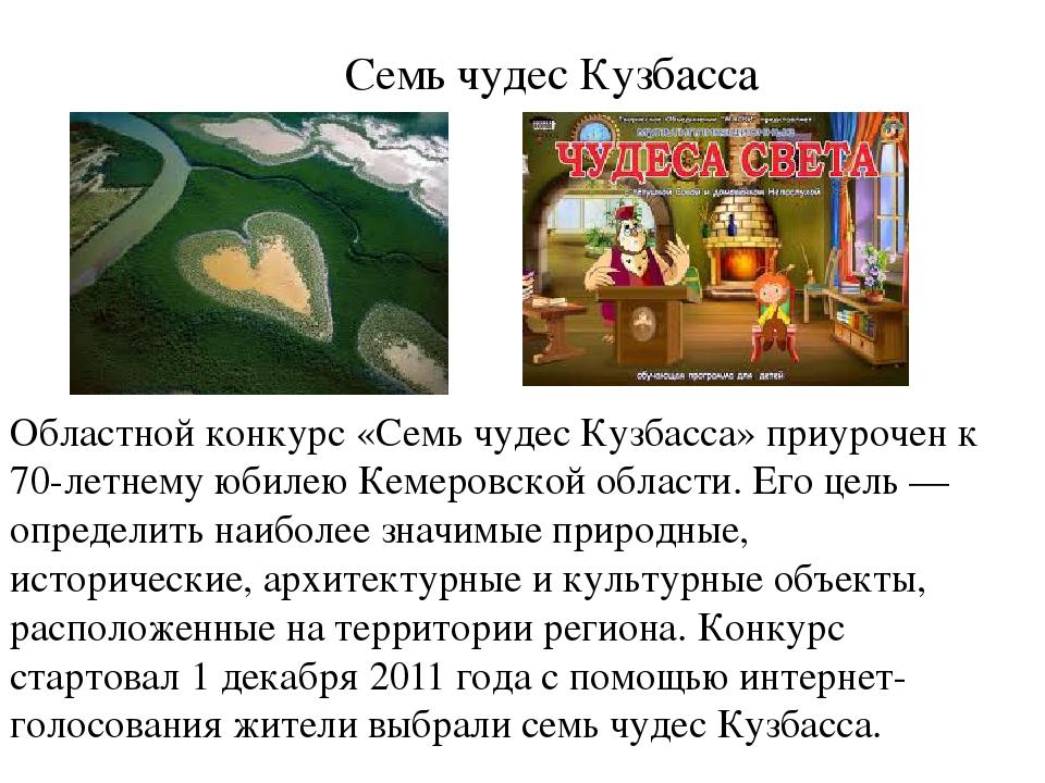 Семь чудес кузбасса конкурсы