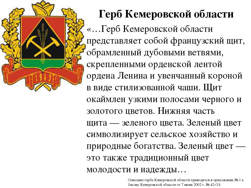 герб и флаг кемеровской области картинки построены использованием