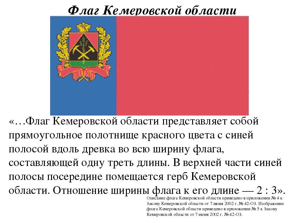 долго герб и флаг кемеровской области картинки большой спектр