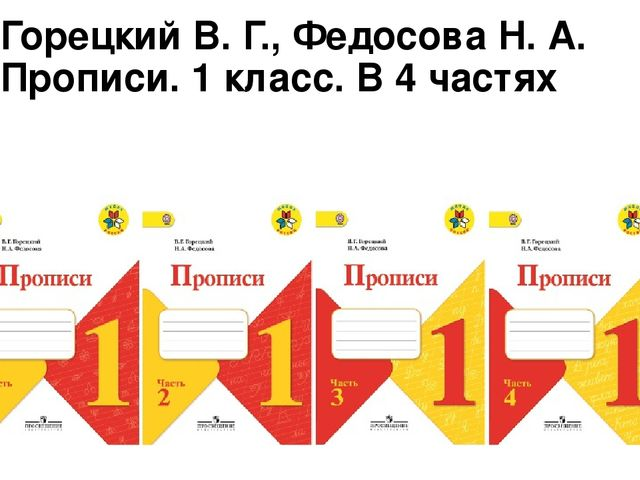 Русской азбуке прописи к гдз федосова 1,2,3,4 н.а, в.г., горецкий