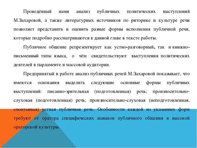 Проведённый нами анализ публичных политических выступлений М.Захаровой, а так...