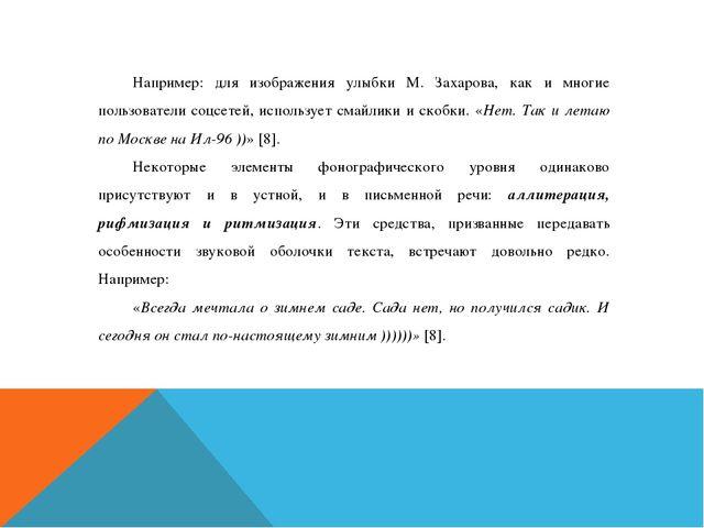 Например: для изображения улыбки М. Захарова, как и многие пользователи соцсе...