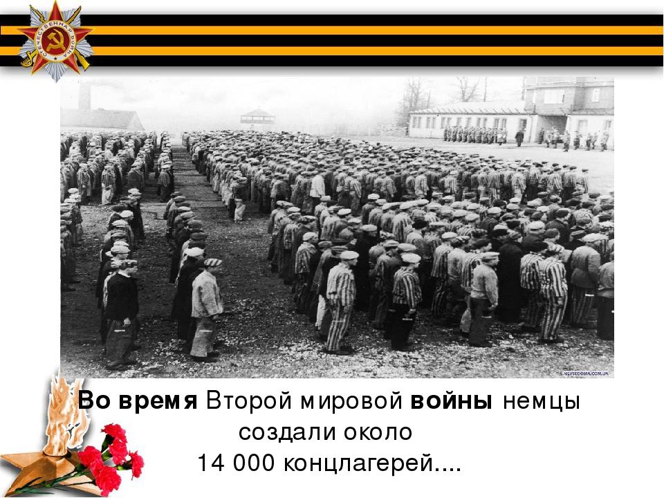 ВовремяВторой мировойвойнынемцы создали около 14 000 концлагерей....