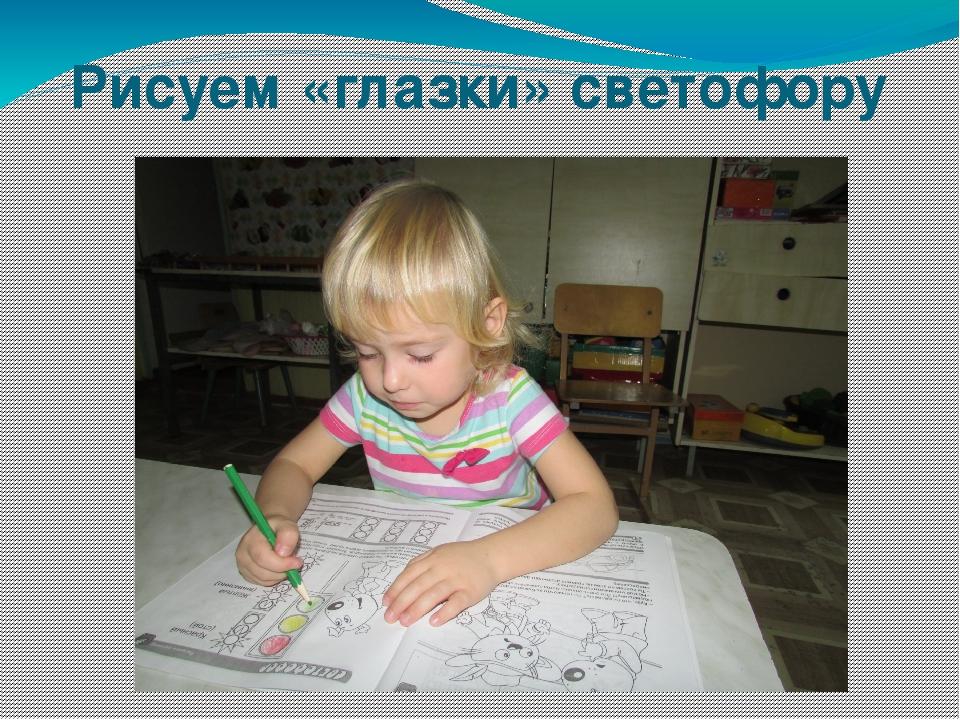 Рисуем «глазки» светофору