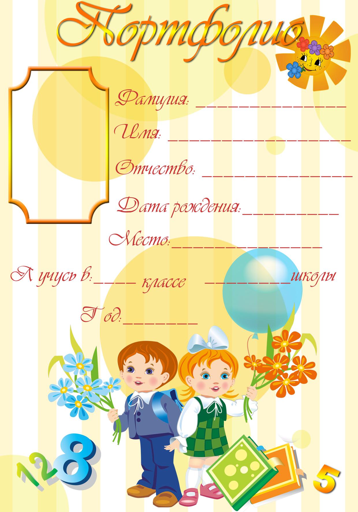 Картинки поздравления, готовые шаблоны для портфолио школьника