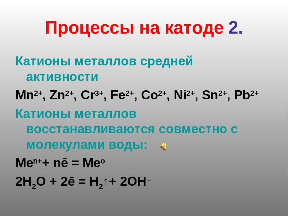 То есть, цинковый катод (находящийся под отрицательным потенциалом) отбирает у атома zn два электрона
