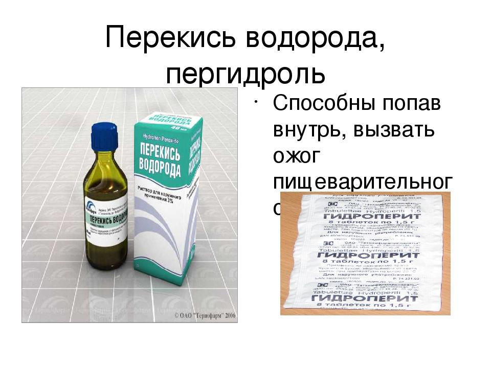 Отравление перекисью водорода лечение