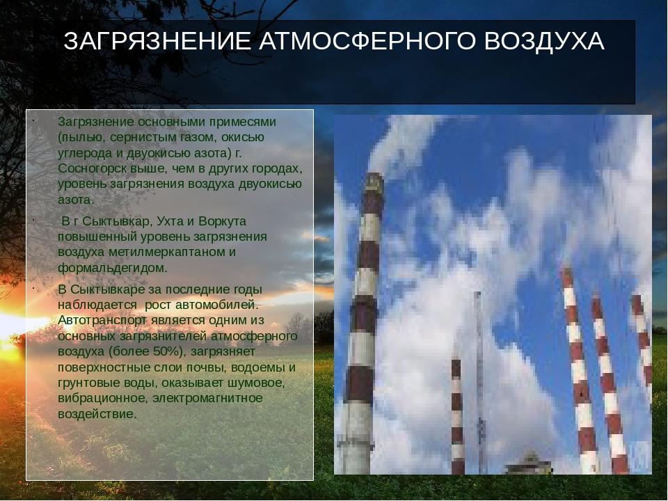 Электромагнитное загрязнение является спорной темой