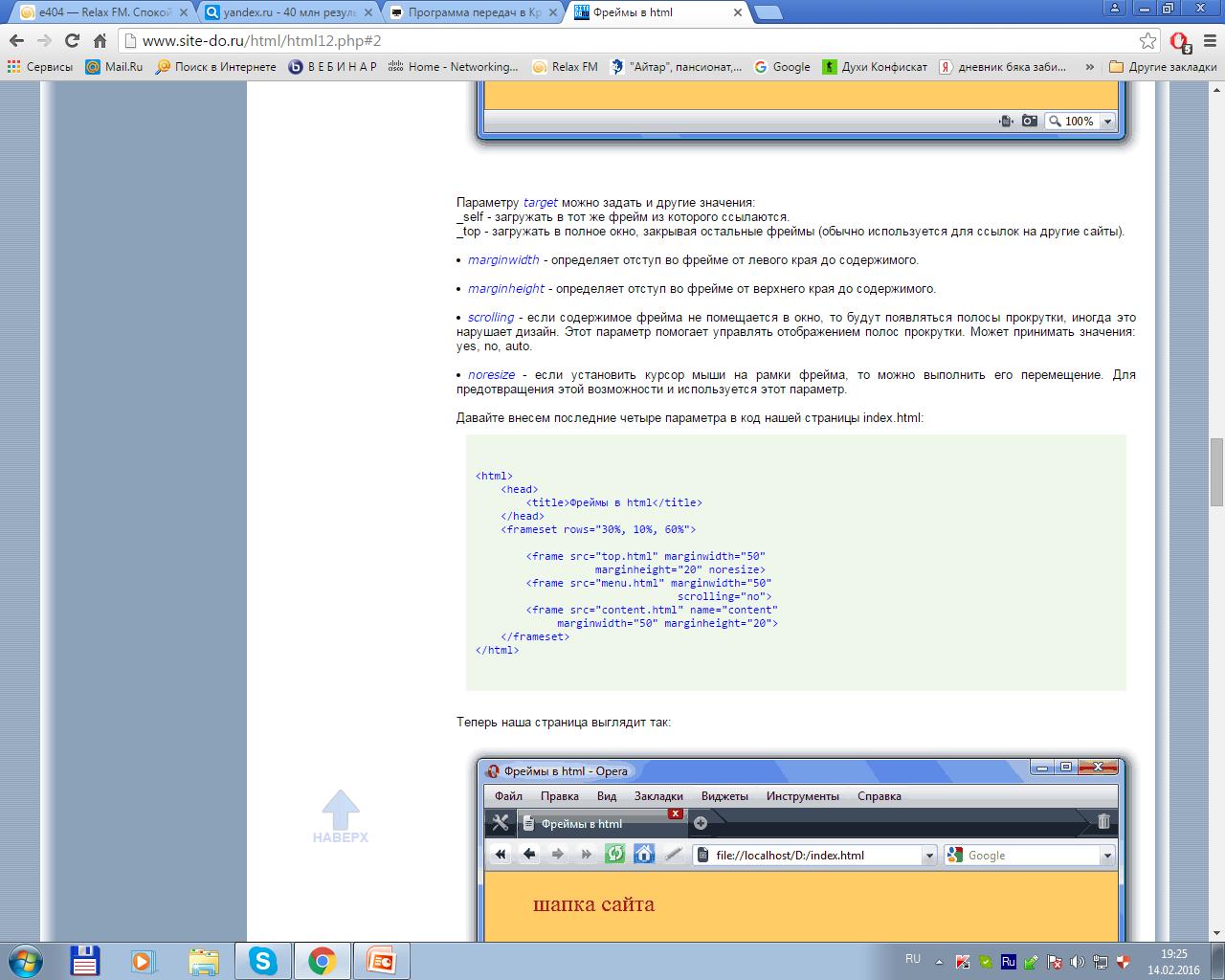 Как сделать ссылку в HTML - виды ссылок - изображение ссылка 52